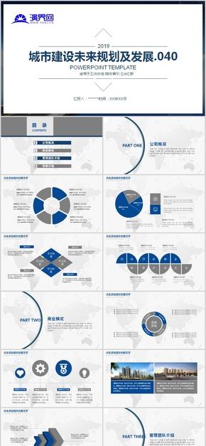 城市規劃PPT商務通用總結計劃  (40)