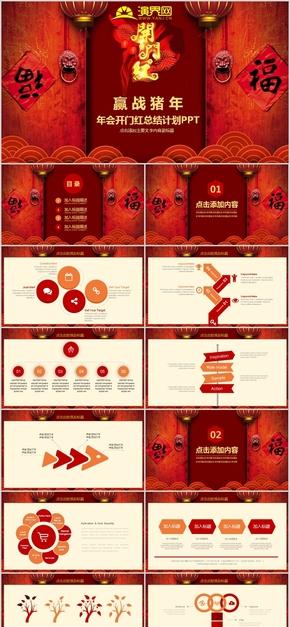 企业开门红庆典成立庆典喜庆红色企业介绍总结汇报(33