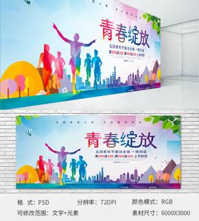 運動海報背景 青春背景展板商場促銷產品促銷促銷活動買送活動