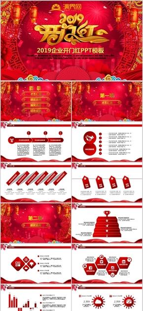 企业开门红庆典成立庆典喜庆红色企业介绍总结汇报(44)