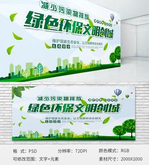 綠色環保文明城市展板城市活動展板城市環城跑