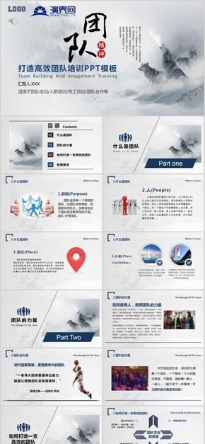 公司企业工作效率管理能力提升课程PPT执行力沟通技巧课件成品【05】