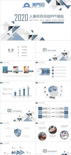 2020总结/计划/简历/汇报PPT模板.24