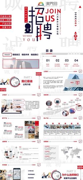 紅色(se)簡約風企(qi)業事業單位公司招聘動(dong)態PPT模板