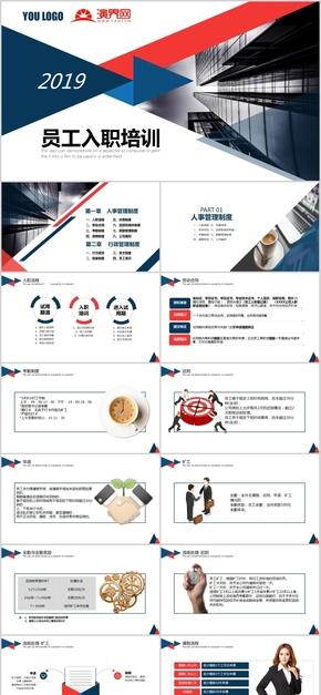 13.公司企业单位新员工入职培训手册