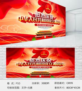 庆祝中华人民共和国成立70周年展板