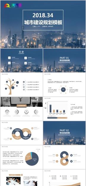 城市規劃PPT商務通用總結計劃  (34)