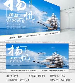 大氣毛筆字帆船揚帆起航企業文化展板