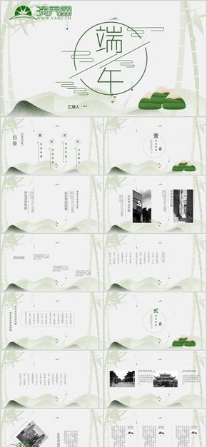 2019端午节日中国风情调PPT总结汇报计划宣传模板26
