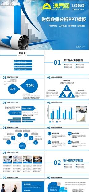 藍色財務數據分析PPT模板