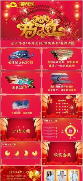 企业开门红庆典成立庆典喜庆红色企业介绍总结汇报(31