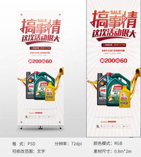 淘寶促銷產品促銷滿百增活動促銷活動易拉寶開業大促促銷