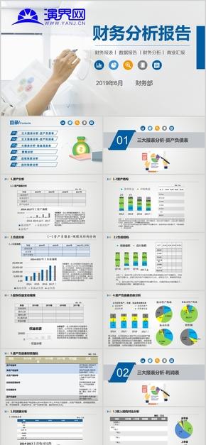 财务分析报告ppt模板报表统计图表数据分析工作总结计划金融 [04]