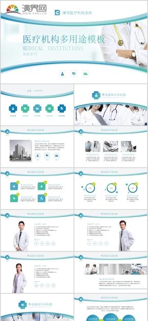 蓝色扁平行业通用商务医疗机构多用途ppt模板