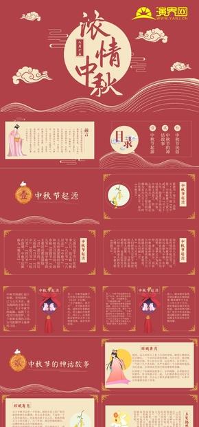 中国风中秋活动中秋班会中秋文化晚会中动态PPT模板