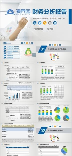 财务分析报告ppt模板报表统计图表数据分析工作总结计划金融04