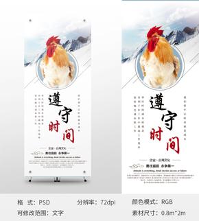 企業動物文化企業文化動物精神企業精神-遵守時間公雞文化