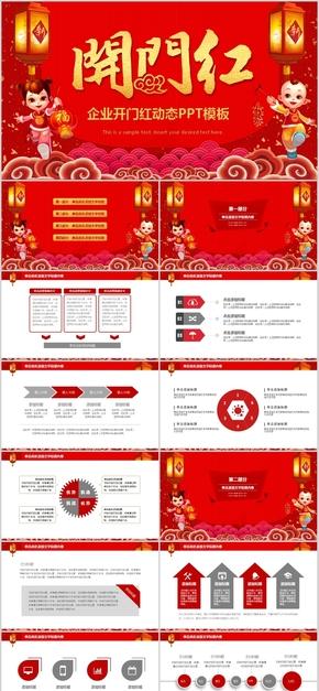 企业开门红庆典成立庆典喜庆红色企业介绍总结汇报(01)