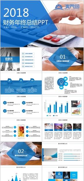 财务分析报告ppt模板报表统计图表数据分析工作总结计划金融 1-4