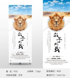 企業動物文化企業文化動物精神企業精神-獅文化敢于挑戰