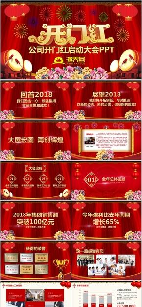 企业开门红庆典成立庆典喜庆红色企业介绍总结汇报(39