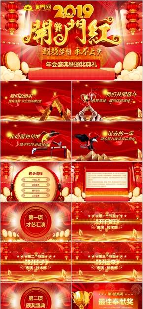 企业开门红庆典成立庆典喜庆红色企业介绍总结汇报(41