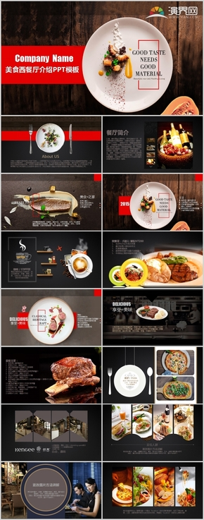2019西餐厅计划ppt模板
