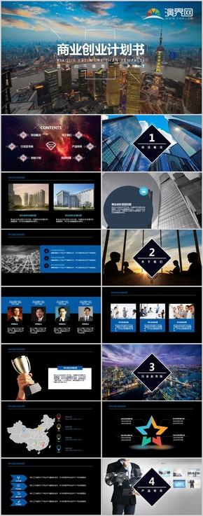 2019金融商業計劃工作PPT模版