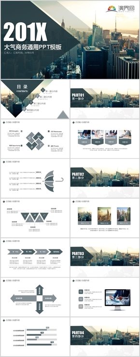 欧美风工作计划PPT模版
