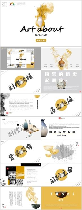 大气高雅文艺黄色陶瓷艺术品展示PPT模板