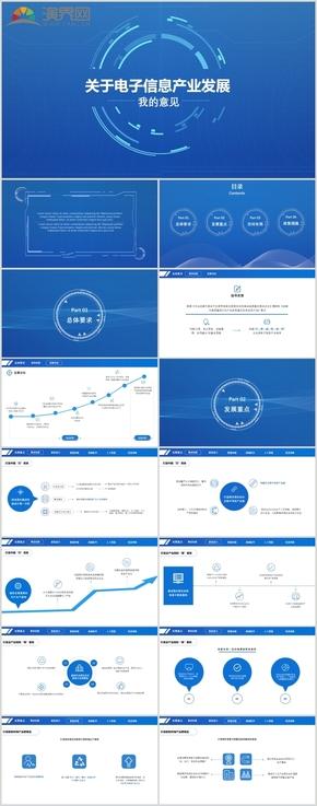 蓝色简洁科技电子汇报PPT模板