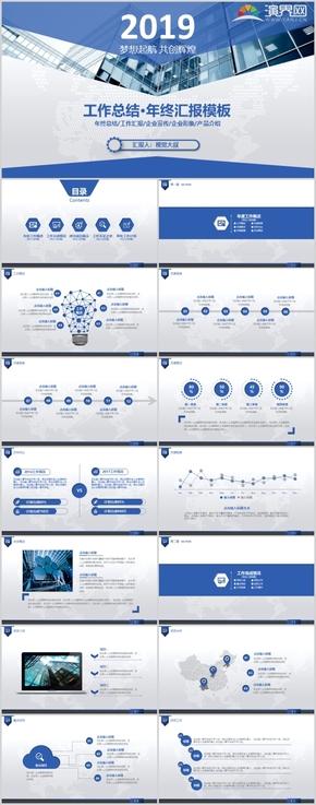 藍色大氣商務PPT模板