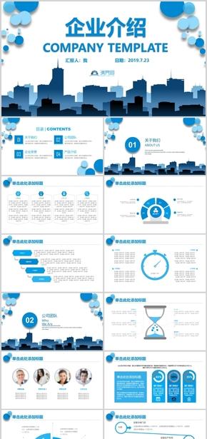 蓝白简约大气内容充实公司介绍企业简介动态模板