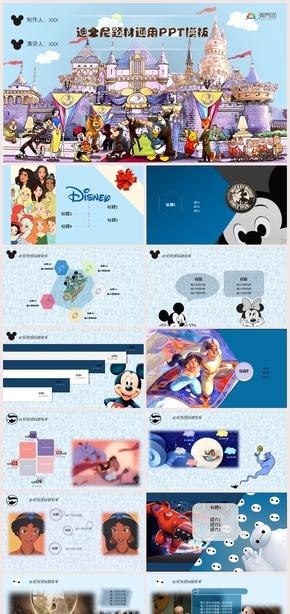 迪士尼主題卡通風動態PPT模板