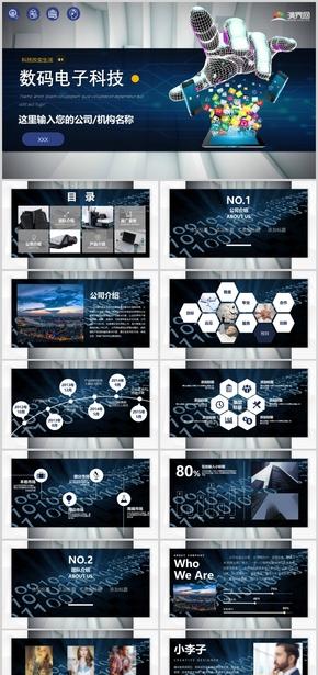 數碼電子科技公司介紹產品分析炫酷創意模板