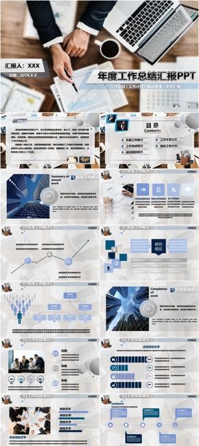 年終工作總結工作匯報述職報告工作計劃企業介紹動態PPT模板