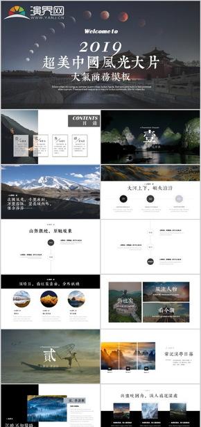 超美中国风光-大气商务时尚多图高清高级简约PPT模板