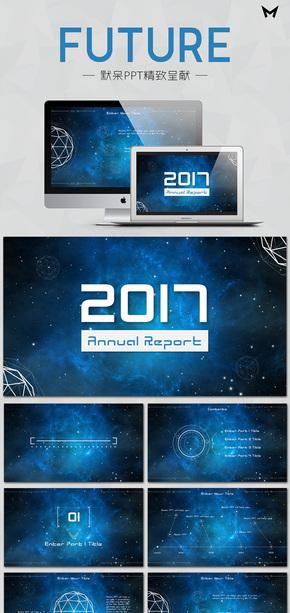 【默呆】Future|科技酷炫动画PPT模板|矢量编辑