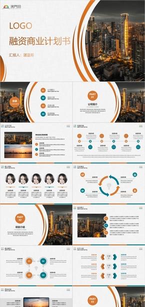 商務簡約創業融資融資路演項目計劃書創業計劃書商業計劃書動態模板
