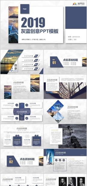 2019灰蓝创意公司简介产品介绍通用PPT动态模板
