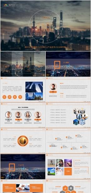 橙色商务大气简约企业介绍产品发布通用模板