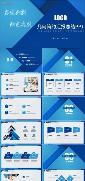 藍色幾何簡約扁平工作匯報工作總結工作計劃季度工作總結年終總結述職報告PPT動態模板