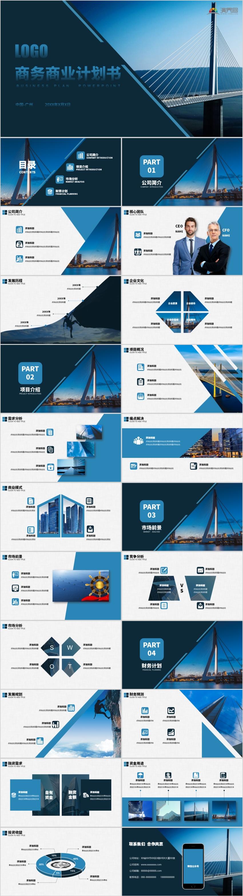 商務大氣商業計劃書項目計劃書創業計劃書創業融資企業介紹PPT動畫模板
