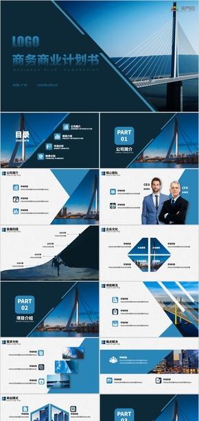 商务大气商业计划书项目计划书创业计划书创业融资企业介绍PPT动画模板
