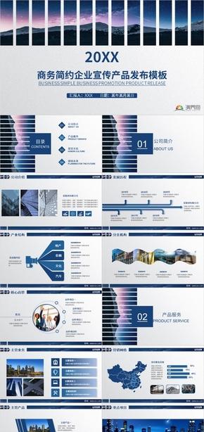商務星空企業介紹產品發布公司介紹企業簡介企業文化動態模板