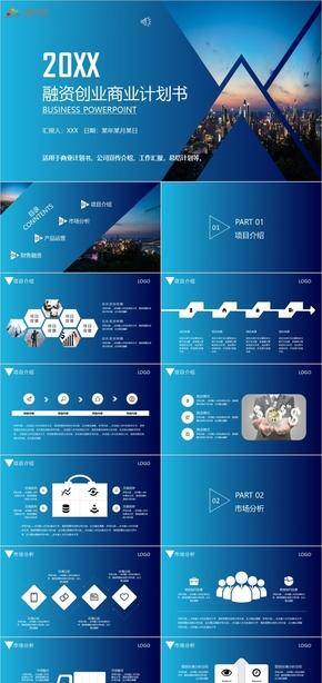 藍色清新漸變企業介紹創業融資產品發布項目策劃商業計劃書動態PPT模板