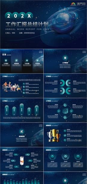 藍色漸變商務大氣工作匯報計劃總結年終總結企業介紹通用動畫模板