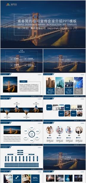 深藍通用簡約實用企業介紹產品發布公司介紹企業簡介企業文化PPT模板