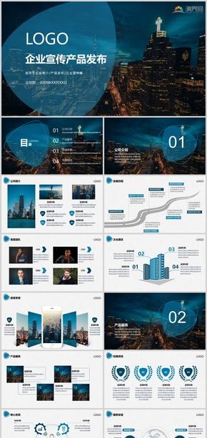 商務大氣簡約企業介紹產品發布公司介紹企業簡介企業文化動態模板