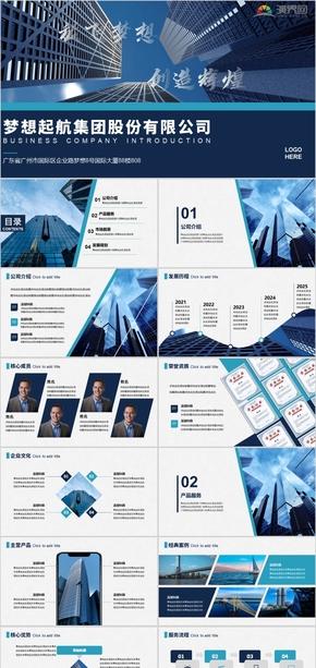 简约大气企业介绍公司宣传公司介绍产品发布商业计划书通用动画模板